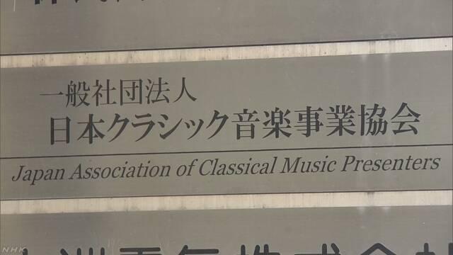クラシック音楽業界 業界団体 新型コロナ コンサート自粛 損害 補償 税金に関連した画像-01