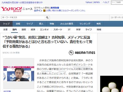 イソジン 吉村知事 大阪 府知事 誤解 言い訳 会見 新型コロナウイルスに関連した画像-02