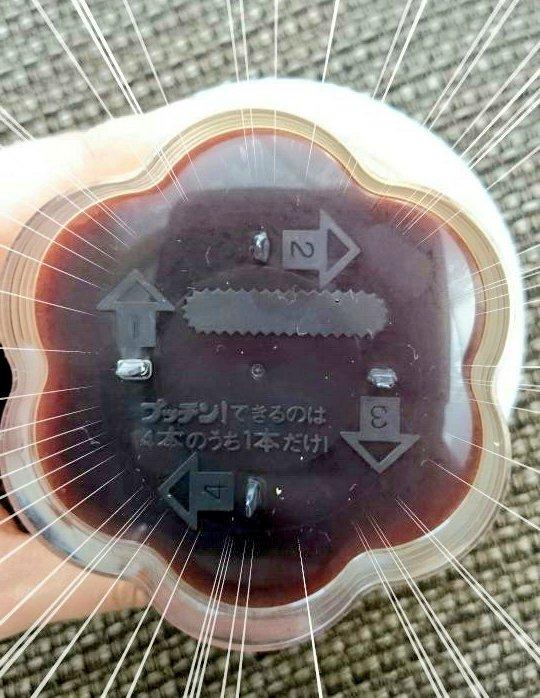 プッチンプリン プッチン ツマミ 挑戦状 本物 4つに関連した画像-04