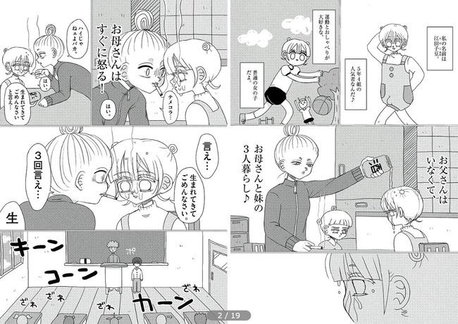 小学館新人コミック大賞 鬼 浄土るるに関連した画像-02