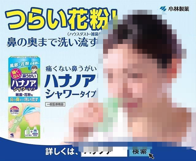 小林製薬 ハナノア 笑ってはいけない 電車 広告に関連した画像-01