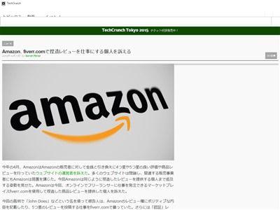 Amazon 起訴に関連した画像-02