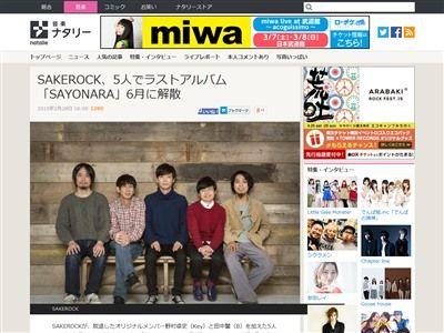 SAKEROCK サケロック 解散 星野源 浜野謙太 ハマケン CD アルバムに関連した画像-02