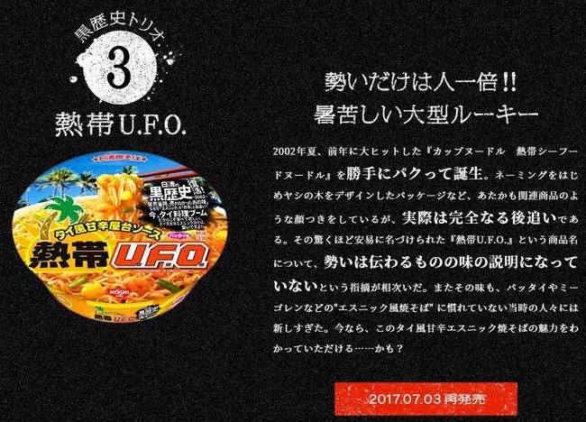 カップヌードル 黒歴史 日清食品 サマーヌードル どん兵衛だし天茶うどん 熱帯UFOに関連した画像-06