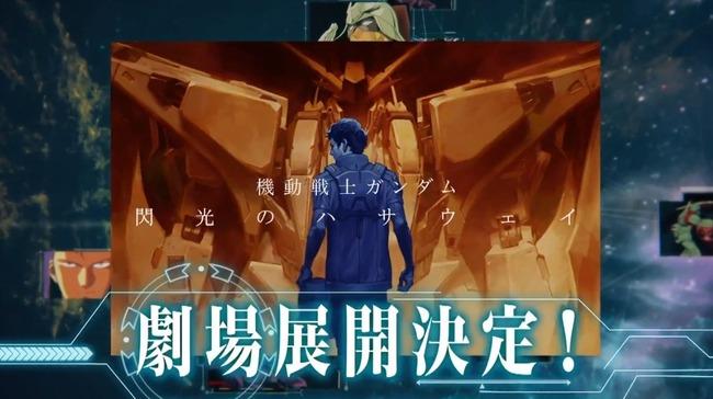 機動戦士ガンダム 閃光のハサウェイ Gのレコンギスタ SDガンダム 三国創傑伝 ガンダムビルドに関連した画像-02