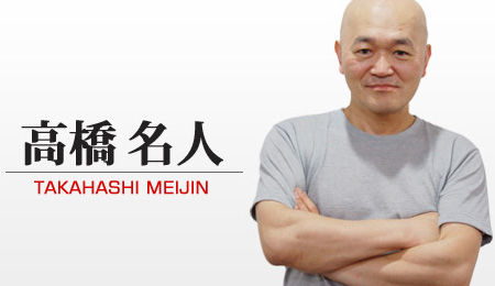 高橋名人 ゲーム規制条例 香川県に関連した画像-01