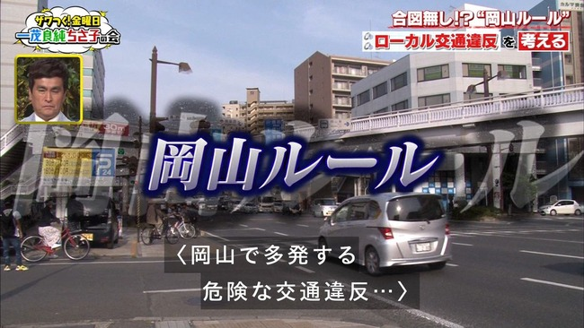 岡山ルール 岡山県 運転 車 ウインカー 事故に関連した画像-02