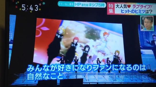 ラブライブ! μ's NHK 特集 女子小学生 インタビューに関連した画像-12