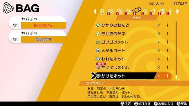 ポケットモンスター 剣盾 ソード・シールド ポットデス 真作 贋作に関連した画像-05