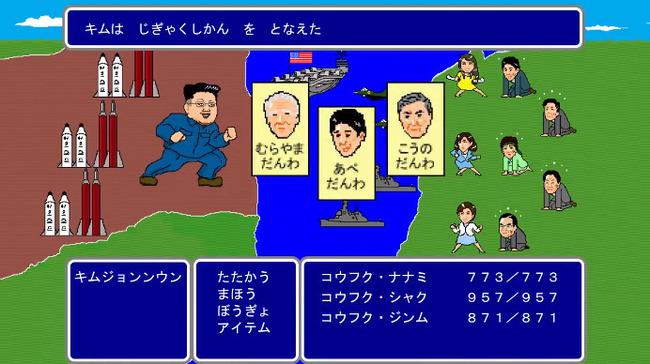 幸福実現党 幸福の科学 非公式クリエイターチー北朝鮮  動画 RPGに関連した画像-37