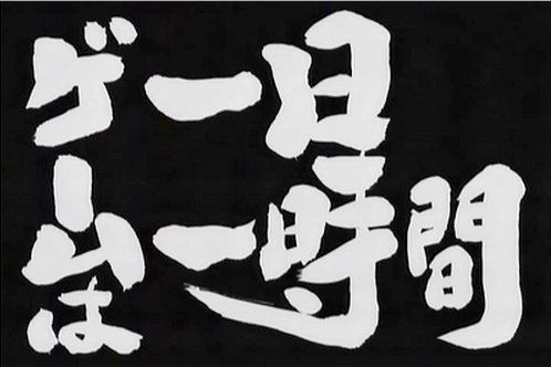 ゲームは1日1時間 香川県 条例 大山一郎 スマホ インターネット 老害に関連した画像-01