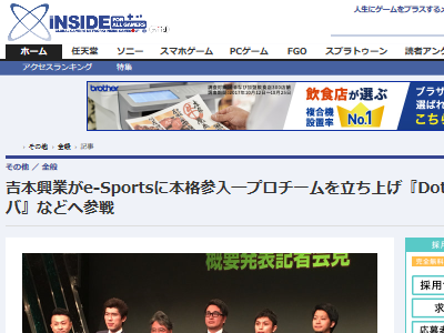 吉本興業 よしもと e-Sportsに関連した画像-02