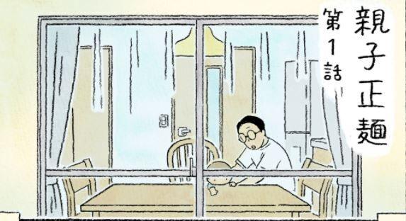 カップ麺 PR漫画 マルちゃん正麺 皿洗い フェミニストに関連した画像-01