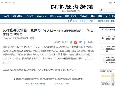 公道 マリオカート 任天堂 裁判 不正競争 著作権侵害に関連した画像-02
