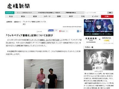 虚構新聞 ウィキペヂアに関連した画像-02