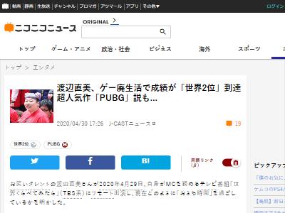 渡辺直美 ゲーム 世界2位
