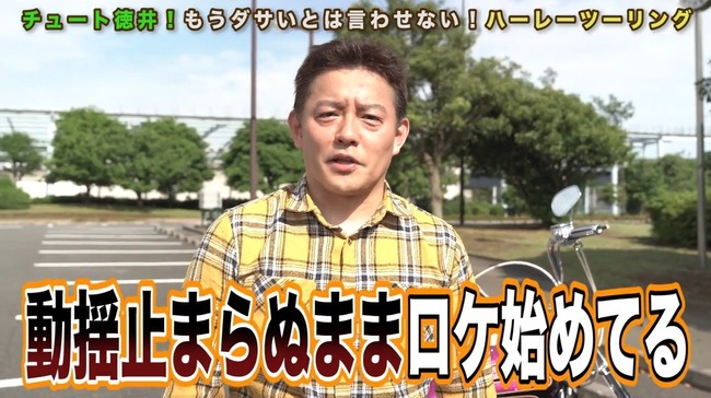 スピードワゴン 井戸田潤 デスバイク 不幸に関連した画像-12