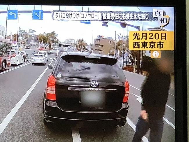 バンキシャ 日本テレビ 日テレ 煽り運転 被害者ヅラ 迷惑運転に関連した画像-03