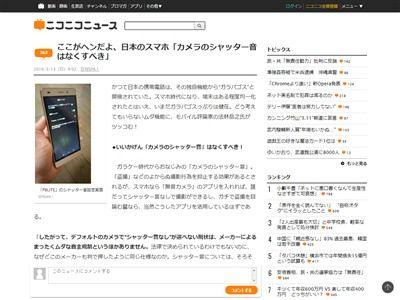 スマホ スマートフォン カメラ シャッター音 スクリーンショットに関連した画像-02