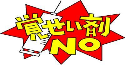 覚せい剤 覚醒剤 女子高生 逮捕 小遣い 母親 岐阜県 下呂市に関連した画像-01