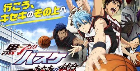 黒子のバスケ ゲーム 未来へのキズナに関連した画像-01