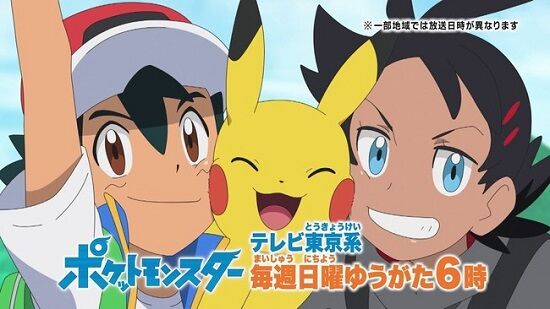 ポケモンアニメ新型コロナ再開予定に関連した画像-01