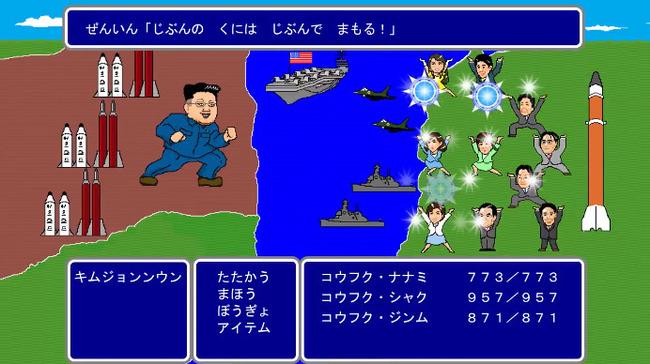 幸福実現党 幸福の科学 非公式クリエイターチー北朝鮮  動画 RPGに関連した画像-42
