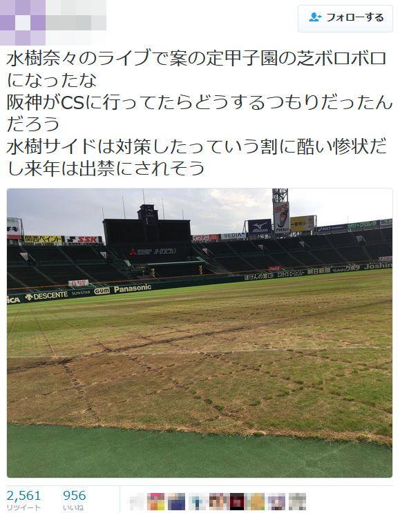水樹奈々 ライブ 甲子園 芝生 過去最大 被害 ダメージに関連した画像-04