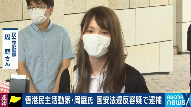 香港の民主活動家・周庭(アグネス・チョウ)さん逮捕、国安法違反の容疑