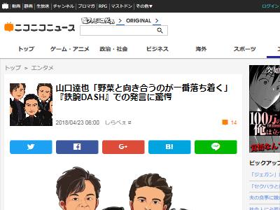 山口達也 TOKIO アイドル 鉄腕ダッシュに関連した画像-02