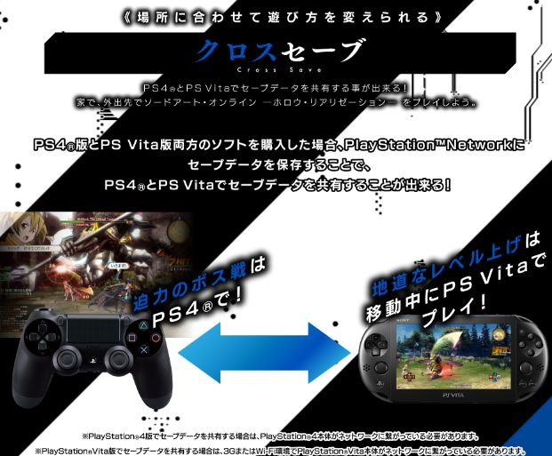 SAO DL版 ビーター権に関連した画像-05