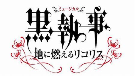 黒執事 ミュージカルに関連した画像-01