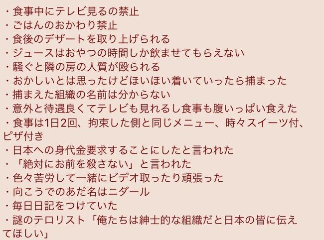 安田純平 記者会見 監禁生活 ホームステイに関連した画像-02