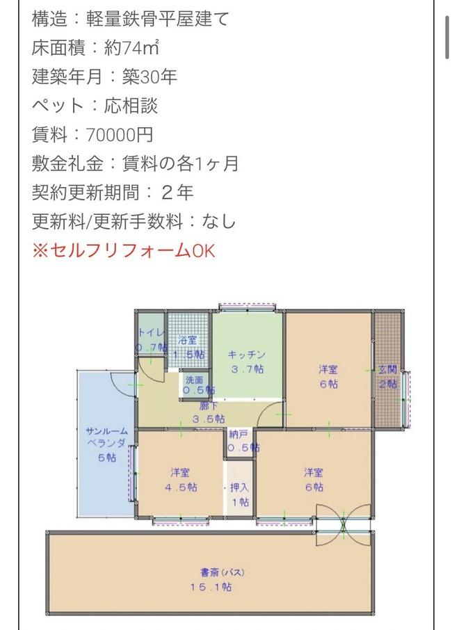 物件 八丈島 立川駅 バス 不動産に関連した画像-02