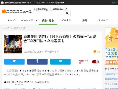 歌舞伎町 殴られ恐喝 示談金 30万円 繁華街に関連した画像-02