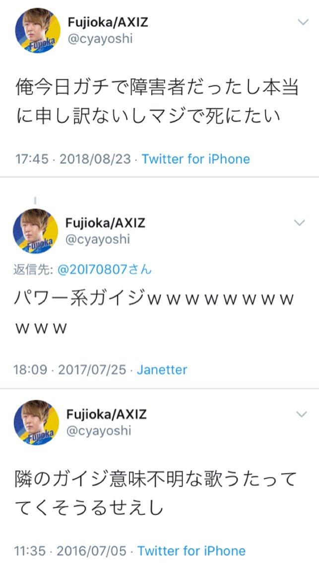 プロゲーマー Fujioka  AXIZ アクシズ eスポーツ 日本テレビ 発言 ツイートに関連した画像-07
