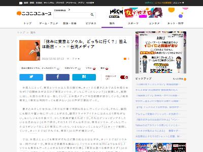 休み台湾東京旅行人気に関連した画像-02
