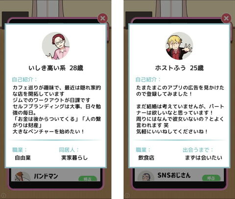 婚活 マッチングアプリ ゲーム スマホ用 配信開始に関連した画像-04