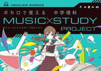 試聴動画 ボカロ PV 中学 参考書 ボカロで覚える 中学歴史 中学理科に関連した画像-01