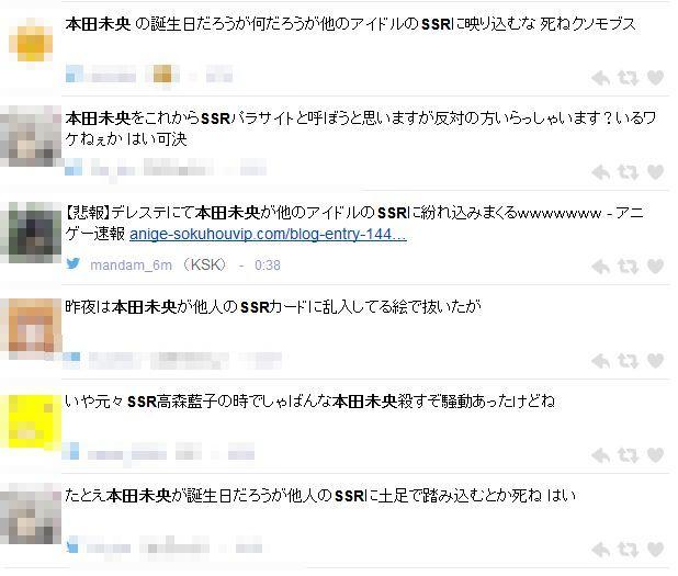 デレステ 限定SSR 神谷奈緒 本田未央 いらない ヘイト に関連した画像-08