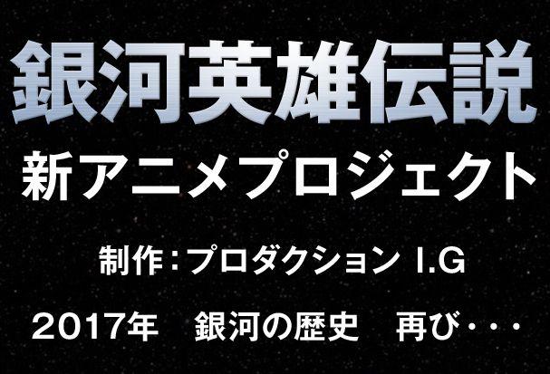 銀河英雄伝説 新アニメに関連した画像-03