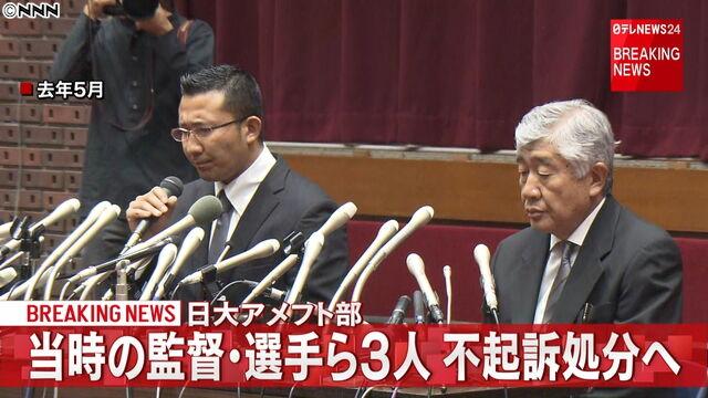 日大 監督ら3人 不起訴処分に関連した画像-01