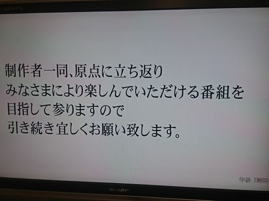 日本テレビ 日テレ イッテQ 謝罪放送 祭り 捏造に関連した画像-05