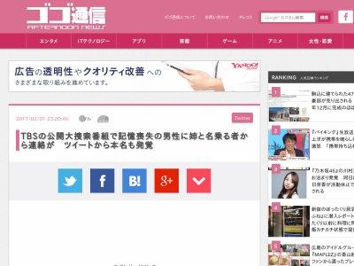 林田遼太郎 記憶喪失 TBS いじめに関連した画像-02