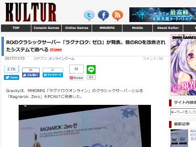 ラグナロクオンライン RO Ragnarok: Zero クラシックサーバー MMORPG オンラインゲームに関連した画像-02