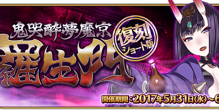 FGO Fate 羅生門 復刻イベント 強化 上限 フォウくんに関連した画像-01