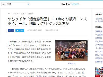 めちゃめちゃイケてるッ! めちゃイケ 数取団に関連した画像-02