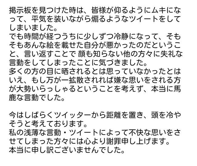 ツイッター 彼氏 イラスト 謝罪 削除に関連した画像-03