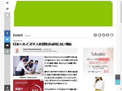日本 ITエンジニア インターンシップに関連した画像-02