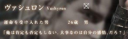 ヴァシュロン2
